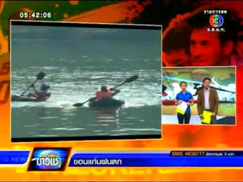 The Amarin Outdoor Unlimited River kwai Trophy International 2013 - TV3