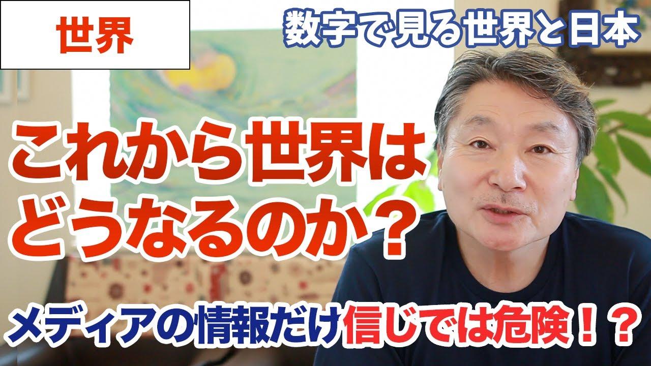 【本当に起きている】数字で見る日本と世界の現実とは?
