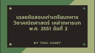 เฉลยข้อสอบเก่าเตรียมทหาร วิชาคณิตศาสตร์ ทบ.51 ข้อที่ 2