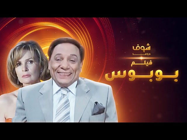 فيلم بوبوس - بطولة عادل امام - يسرا