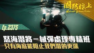 《國防線上-怒海潛將-械彈處理專精班》帶領觀眾近距離實際看到學員們如何在水中實施布藥及爆破的實況