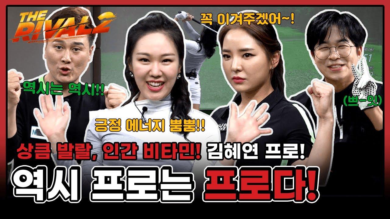 상큼 발랄, 인간 비타민! 김혜연 프로! 역시 프로는 프로다~!! [더라이벌 시즌2 12회-1]