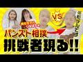 """【顔面ストッキング相撲】""""美女モデル""""とガチ対決!!"""