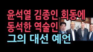 충격! 역술인의 대예언 .윤석열, 김종인,최재형, 홍준표, 유승민,안철수의 운명.