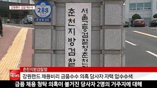 [강원랜드채용비리] 검찰 강원랜드 재수사
