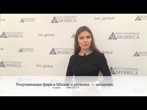 Реорганизация фирм в Москве и регионах — эволюция и суровые будни.