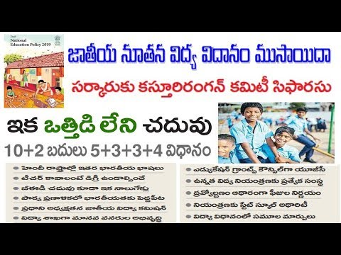 5+3+3+4 instead of 10+2||New National Education Policy 2019