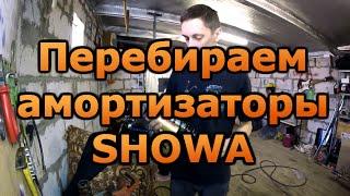 ТОЙ. Переборка, ремонт амортизаторів SHOWA #4