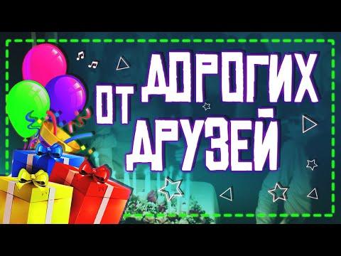 Весёлое Поздравление с Днем рождения от ДРУЗЕЙ!