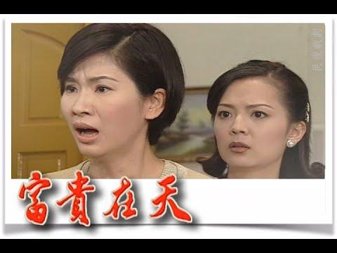 富貴在天 EP79   民視經典回味系列 - YouTube