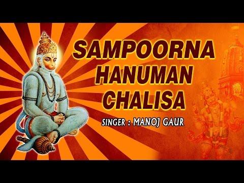 SAMPOORNA HANUMAN CHALISA BY MANOJ GAUR I FULL AUDIO SONGS JUKE BOX