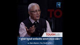 सुतेको नेतृत्वले कार्यकर्तामा जागरण ल्याउन सकेन | TOUGH TLAK WITH DIL BHUSAN PATHAK