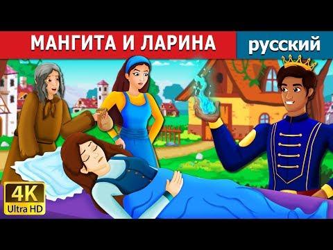 МАНГИТА И ЛАРИНА | Mangita And Larina Story In Russian  | русский сказки