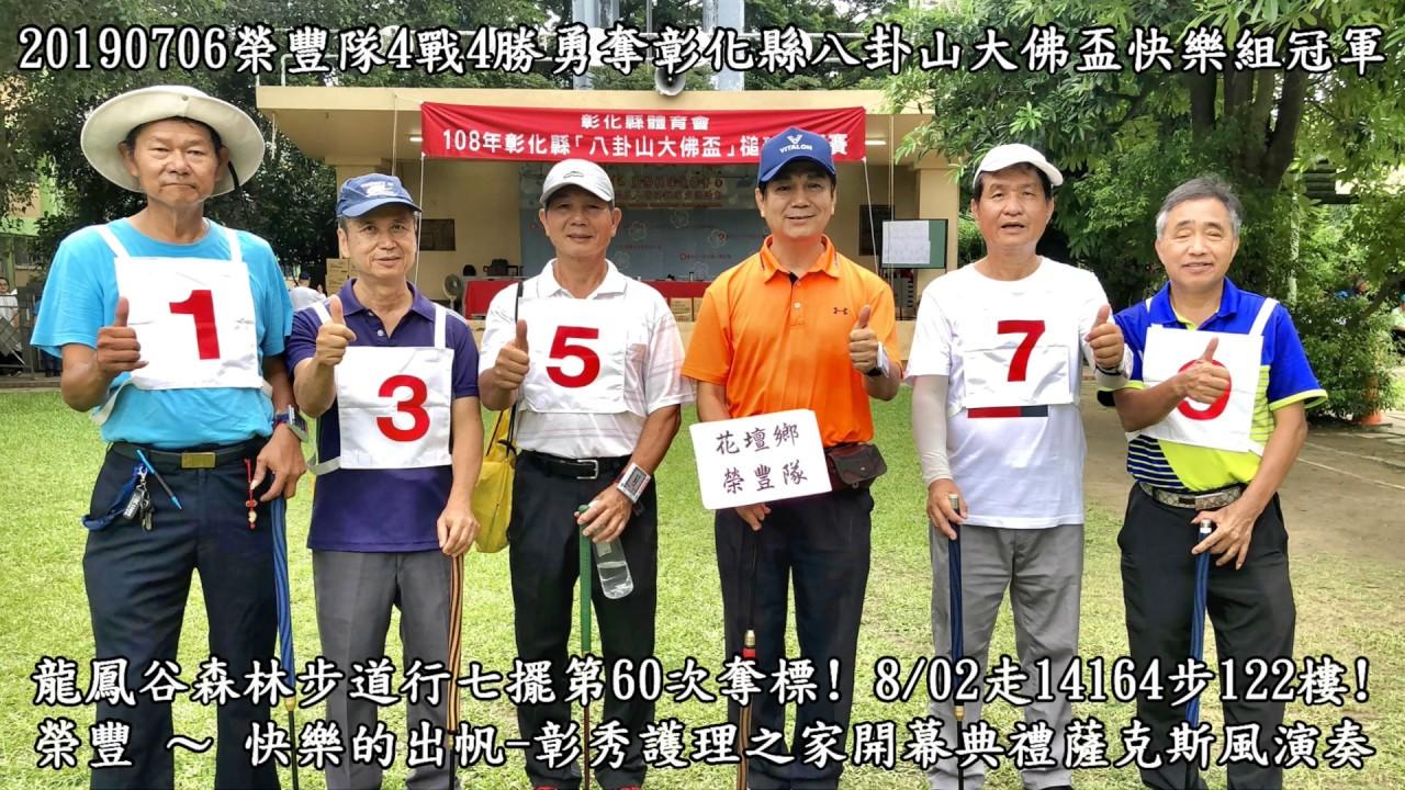 20190802「龍鳳谷森林步道行七擺」第60次奪標-快樂的出帆-彰秀護理之家開幕典禮 - YouTube