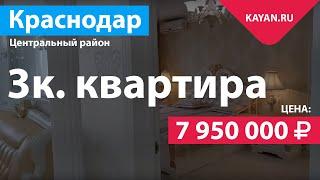 Видеообзор 3-к. квартиры в центре Краснодара