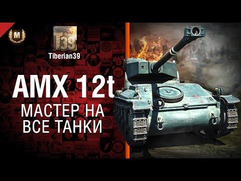 Мастер на все танки №90: AMX 12t - от Tiberian39 [World of Tanks]
