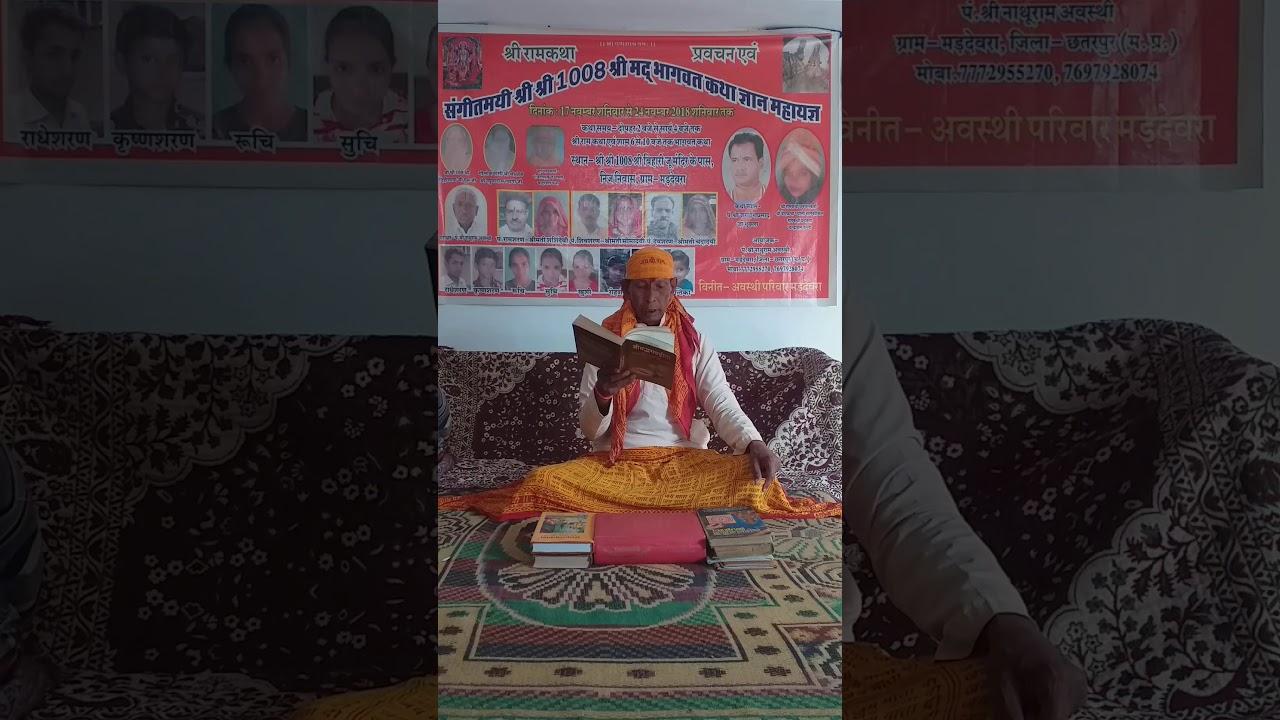 पंडित बालमुकुन्द प्यासी सनातन धर्म प्रचारक वैदिक यज्ञ कर्म काण्डी चन्द्रावल पन्ना मध्यप्रदेश
