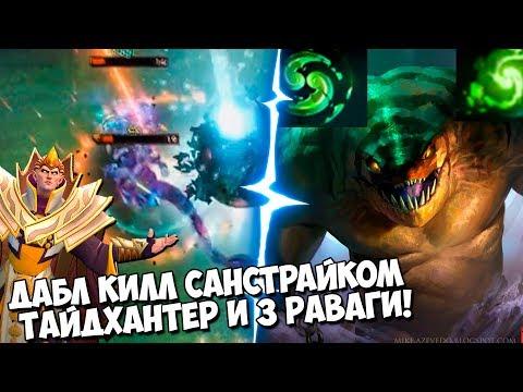 Дабл Килл Санстрайком   ТайдХантер 3 Раваги   Акробат Хускар   Топ Моменты Dota 2