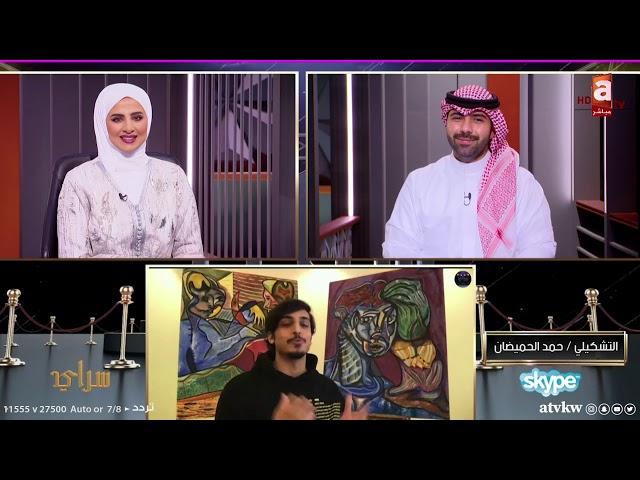 بيكاسو الكويت الذي زينت لوحاته مسلسل شغف - لقاء حمد الحميضان في سراي