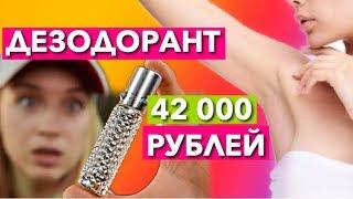ДЕЗОДОРАНТ  С БРИЛЛИАНТАМИ ЗА 42 000 РУБЛЕЙ  /ДОРОГО ДЕШЕВО