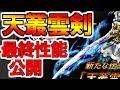 【MHF-Z】新辿異ネカフェ武器の最終性能公開!太刀めっちゃ強ええええ!!!