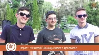 Что знают жители Винницы о Донбассе?, - опрос