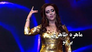 Mahira Tahiri - Be Tu   Performance at Eidana Tajikistan   ماهره طاهری - بی تو