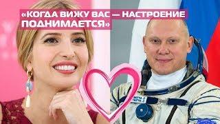 Самое милое видое во вселенной: Иванка Трамп и космонавт Олег Артемьев