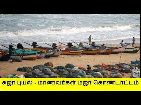 கஜா புயல் - மாணவர்கள் மஜா கொண்டாட்டம் | IN4 Net
