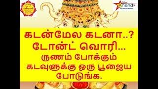 கடன்மேல கடனா..? டோன்ட் வொரி... ருணம் போக்கும் கடவுளுக்கு ஒரு பூஜைய போடுங்க.