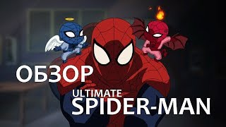 Обзор - Ultimate Spider-Man (Великий/Совершенный Человек-Паук)(http://vk.com/akrobzor - моя группа http://vk.com/akr815 - я вконтакте http://vk.com/topic-19057347_27787664 - реклама в видео http://vk.com/public23366480., 2013-10-12T11:37:32.000Z)