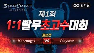 인피쉰🌿 【 제 1회 1:1 빨무 초고수 대회 결승전 】 Me~rong~! VS Playstar