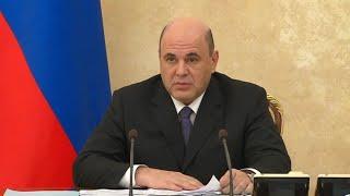 Фото Заседание Правительства РФ. Полное видео