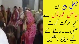 Jaali Peer Exposed by Girl |  Fake amil with girl Caught On camera