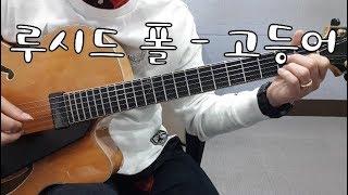 루시드 폴 - 고등어 (기타 Cover)