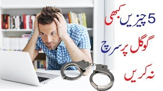 5 Thing you should never search on google and Internet Urdu/Hindi