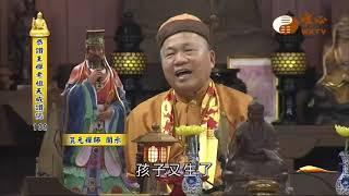 【恭讚王禪老祖教主天威讚偈109】  WXTV唯心電視台