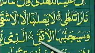 Qari Khushi  Mohammad - Learn To Read Quran (Urdu) Lesson 44