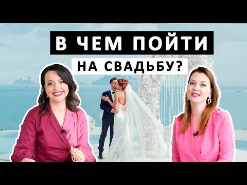 В чем пойти на свадьбу? Свадебный дресс-код для гостей: одежда, прически и макияж. Разбор ошибок! ❌