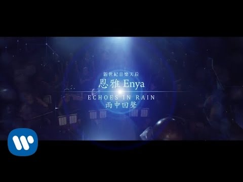 Enya恩雅 - Echoes In Rain雨中回聲 (華納official 高畫質HD官方完整版MV)