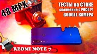ЗАМЕНИТ ФОТИК? 📸 Redmi Note 7 – тест КАМЕРЫ: сток, Google-камера итд.