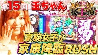第15回の参加者は、初参戦となる玉ちゃん! コンコルド掛川店の『パチス...