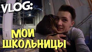VLOG: МОИ ШКОЛЬНИЦЫ / Андрей Мартыненко