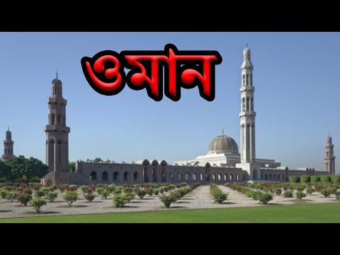 ওমানঃ অনন্য সুন্দর এক দেশ ।। All About Oman ।। History of Oman
