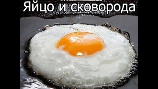 Жарим яйцо в чугунной сковороде