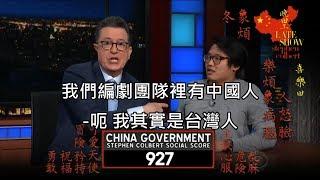 Gambar cover 知名脫口秀吐槽「一個中國」,用台灣編劇狂酸中國玻璃心 (中文字幕)