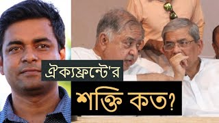 ঐক্যফ্রন্টের শক্তি কত?  II Bangladesh Election II Oikkofront II Shahed Alam  bangla news