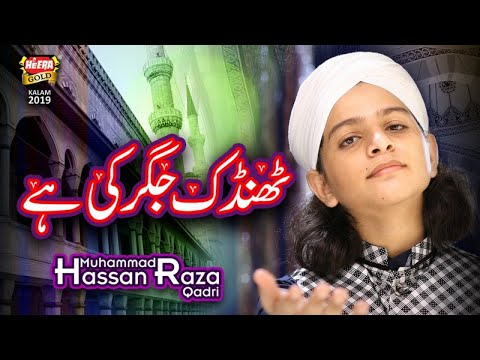 New Naat 2019 - Muhammad Hassan Raza Qadri - Thandak Jigar Ki Hai - Official Video - Heera Gold