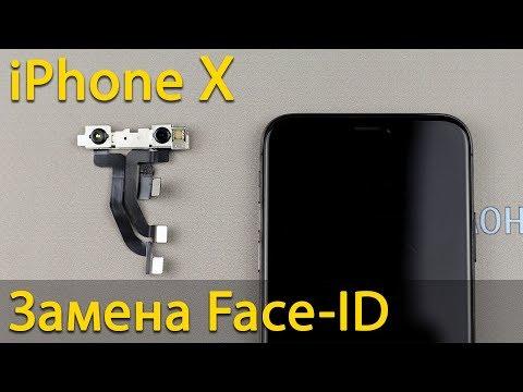 Замена Face-ID или фронтальной камеры на IPhone X