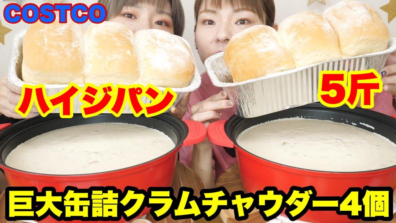 【大食い】コストコの巨大クラムチャウダー4缶とハイジパン5斤分でひたパン!!【双子】